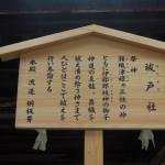 金刀比羅宮-祓戸社-