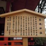 金刀比羅宮-厳魂神社 (奥社)-