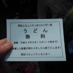 岡田コミュニティまつり うどん無料券