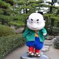久次郎さん玉藻城にご挨拶訪問