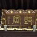 鼓岡神社 拝殿