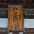 鼓岡神社 三尊堂