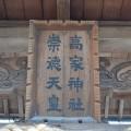 高家神社 拝殿