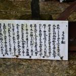 水主神社(みずしじんじゃ)「天ノ磐船(あまのいわふね)・うつぼ船」