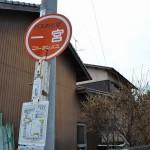 田村神社 「袂井(たもとい)」 一宮バス停