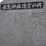 塩竈(しおがま)神社