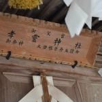 水主神社(みずしじんじゃ)御祭神 大倭根子日彦太瓊命