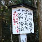 水主神社(みずしじんじゃ)「弘法大師の手掘り井戸」