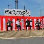 岡田久次郎まつり 筒井茂広さんの津軽三味線ショーライブ 2013.5.12