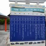 予讃線(多度津駅〜観音寺駅間)開通100周年 記念コンサートin津嶋ノ宮