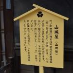 山城屋(山田邸)
