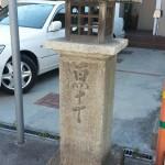 丸亀・金比羅街道 百四十丁石灯籠