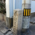 丸亀・金比羅街道 百五拾丁石の起点石