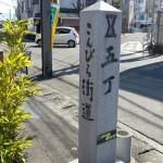 丸亀・金比羅街道 平成の丁石 五丁