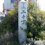 丸亀・金比羅街道 平成の丁石 二十丁
