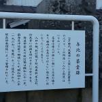 丸亀・金比羅街道 与北茶堂跡