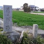 丸亀・金比羅街道 藤の棚跡と百三十一丁石