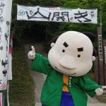 飯野山の日