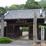 汐木山荒魂神社 山門