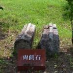 満濃池石造底樋管