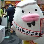 姉妹城 親善都市と交流都市の観光と物産展 ときたま 2014.9.20