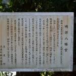 鴨部神社秋季大祭