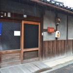 仁尾屋号ART